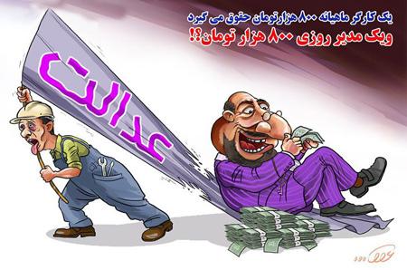 کاریکاتور حقوق های نجومی مدیران