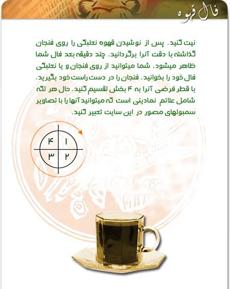 آموزش فال قهوه با تصویر