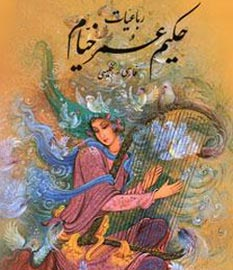 رباعیات حکیم عمر خیام (3)