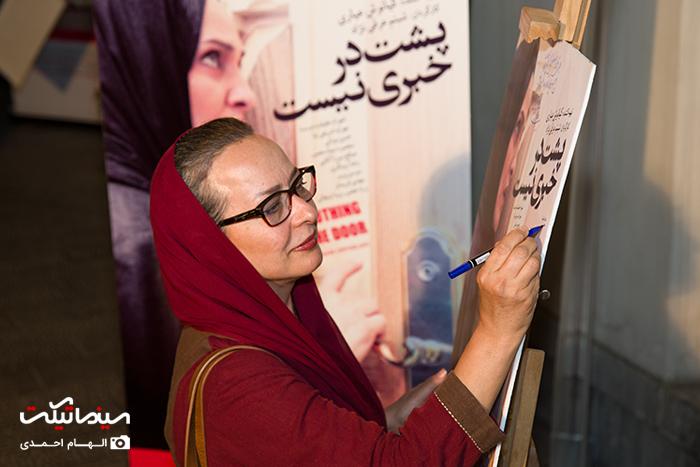 بازیگران مشهور در مراسم آیین دیدار فیلم پشت در خبری نیست ، از مهراوه شریفی نیا و مادرش تا لیندا کیانی