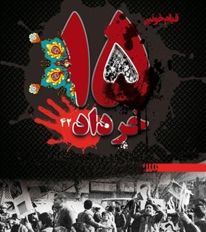 مناسبت قیام پانزدهم خردادماه