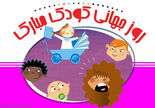 مناسبت 8 اکتبر روز جهانی کودک