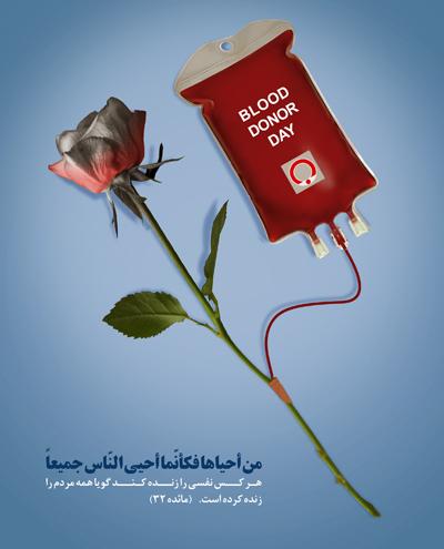 روز جهانی اهدای خون در 14 ژوئن