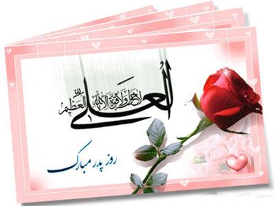 13رجب ولادت امام علی علیه السلام و روز پدر