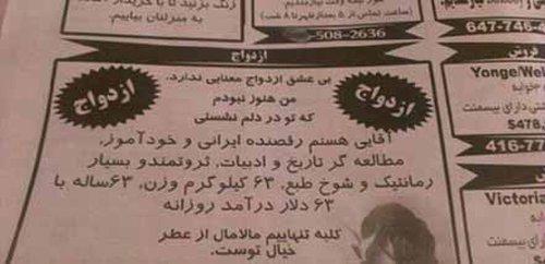 آگهی ازدواج یک مرد ایرانی (+عکس)