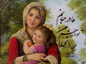 شعر زیبای مادر از فریدون مشیری