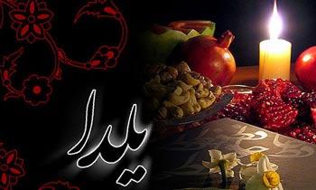 شب یلدا و نحوه برگزاری آن در تهران قدیم  تصاویر