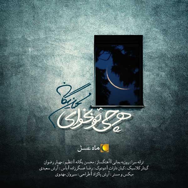 گفتگوی جدید و خواندنی با محسن یگانه : توهین های زیادی شنیدم