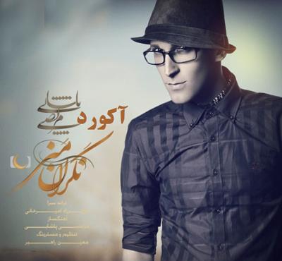 مرتضی پاشایی در موسیقی پاپ ایران چه جایگاهی داشت ؟