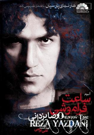 رضا یزدانی با آلبوم «ساعت فراموشی»میآید