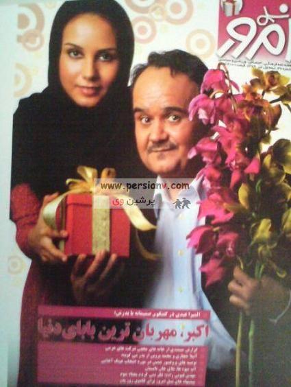 عکس : اکبر عبدی و دخترش المیرا