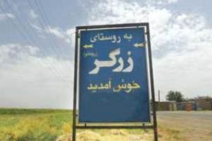 روستای زرگر، روستایی نیمه ایرانی و نیمه اروپایی