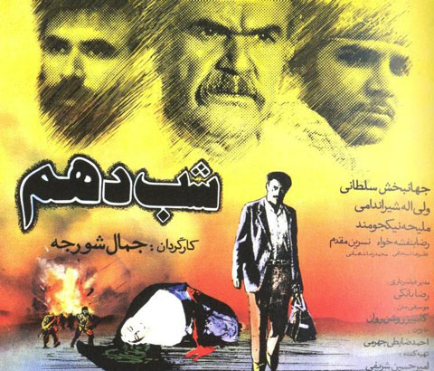 فیلم های انقلابی سینمای ایران را بشناسید