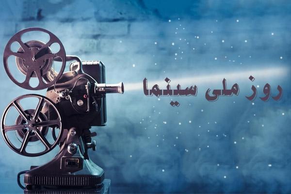 روز سینما در 21 شهریورماه