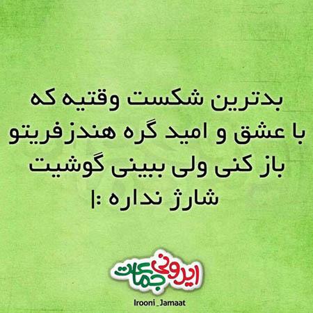 عکس نوشته های طنز و خلاقانه ایرانی جماعت