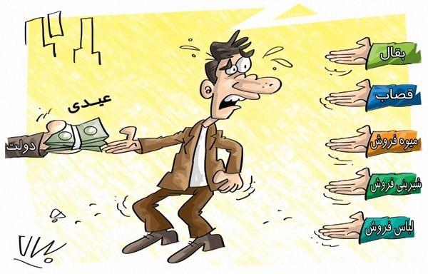 کاریکاتور عیدی کارمندان