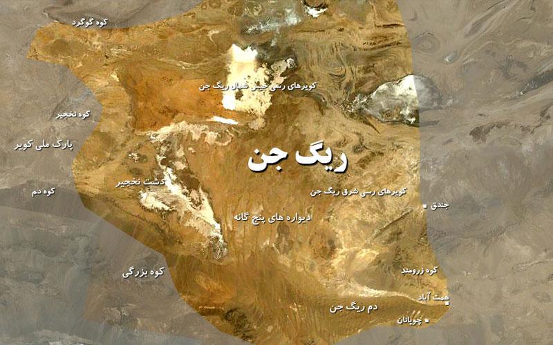 ریگ جن یکی از ناشناخته شدهترین نقاط ایران