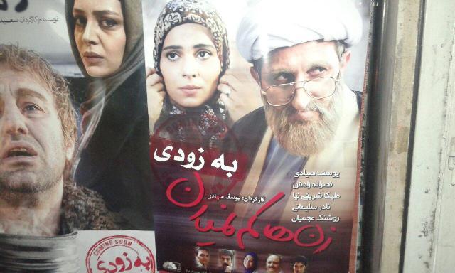 رفیق سابق مهران مدیری روحانی شد