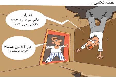 کاریکاتورهای خانه تکانی