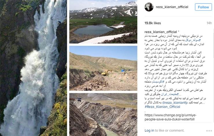 رضا کیانیان از مردم خواست با امضای طوماری مانع نابودی آبشار زیبای ارومیه شوند