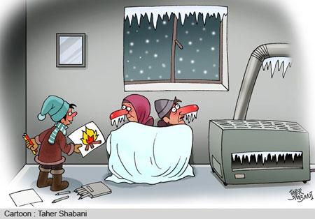 کاریکاتورهای صرفه جویی در مصرف گاز این سرمایه ملی