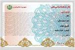 از اینجا کارت ملی تان را عوض کنید و کدپستی جدید بگیرید