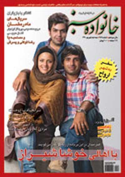 با حمید گودرزی و همسر ثروتمندش ماندانا دانشور در شیراز  عکس