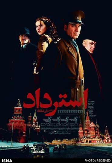 رونمایی از پوسترهای فیلم «استرداد»