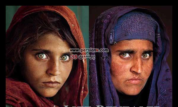 عکس : چشمان عجیب دخترافغان نشنال جئوگرافی بعد از 20 سال!