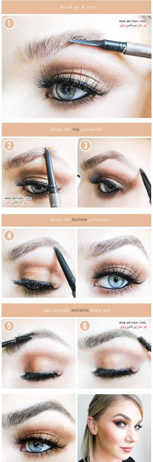 یک آرایش ابروی زیبا و عالی با جلوه کاملا طبیعی