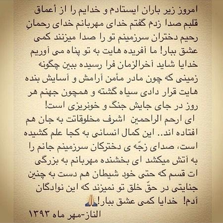 واکنش بازیگران و هنرمندان و چهره های مشهور به حادثه اسیدپاشی اصفهان