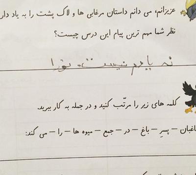 شیرین کاری دختر لاله صبوری در مدرسه و احتمال احضار وی به مدرسه