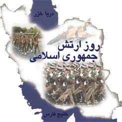 روز ارتش جمهوری اسلامی ایران در 29 فروردین ماه