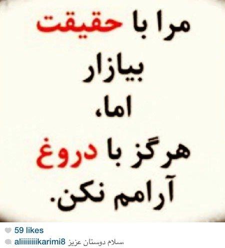 پست جدید علی کریمی در اینستاگرامش.