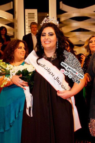 دختر لبنانی، ملکه زیبایی چاق عرب