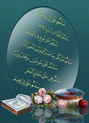 هفت سین قرآن چیست