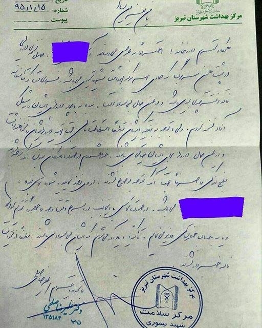 مرگ مرموز خانواده پزشک تبریزی