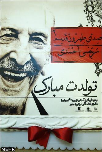 عکس مرتضی احمدی و کیک تولد ۸۸ سالگیاش