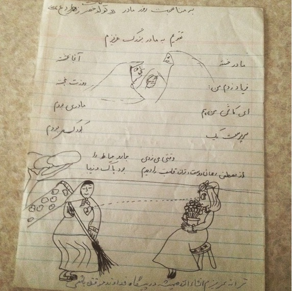 نقاشی ترانه علیدوستی در 9 سالگی