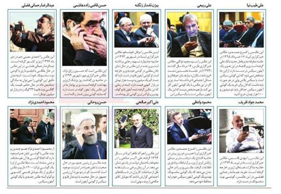 موبایل سیاستمداران ایرانی چیست؟! عکس