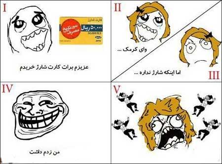 کاریکاتور خنده دار ایرانسل