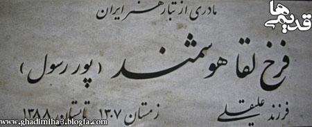 آرامگاه هنرمندان، بازیگران و چهره های آشنا و مشهور هنر و ادبیات و موسیقی ایران