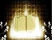 آثار و برکات سوره قرائت سوره تغابن ، شصت و چهارمین سوره قرآن کریم