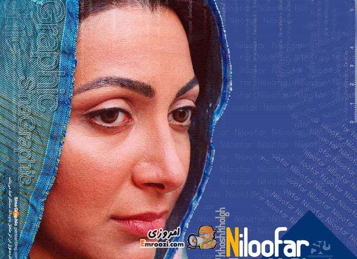 عکس های دیدنی از نیلوفر خوش خلق همسرش