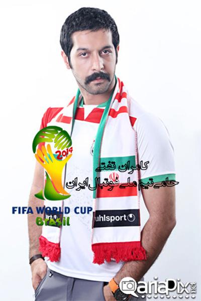بازیگران مشهور در پروژه ملی یار دوازدهم جام جهانی ۲۰۱۴