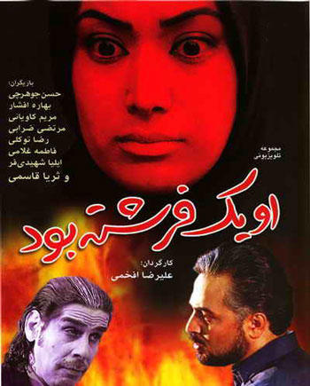 عشق ممنوعه در سریال های تلویزیون ایران