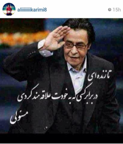 پیام علی کریمی به خسرو شکیبایی در اینستاگرام