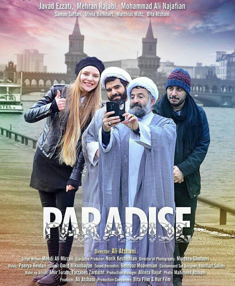 فیلم سینمایی پارادایس