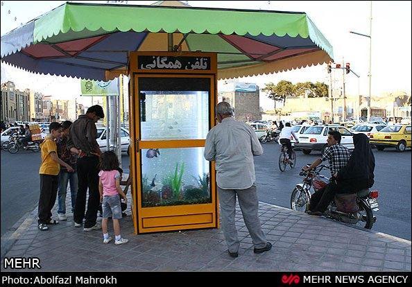 عکسی از تلفن همگانی متفاوت در ایران !
