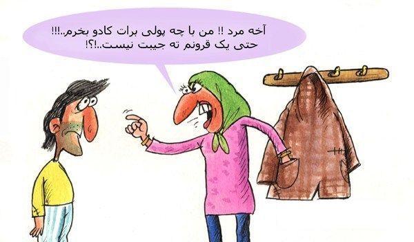 مجموعه کاریکاتورهای زن ذلیلی